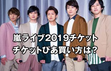 嵐ライブ2019チケットぴあ買い方は?1人何枚までルールある?