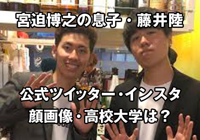 藤井陸の本人公式ツイッター&インスタと顔画像は?高校大学は成城?