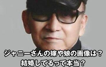 ジャニー喜多川の嫁や子供娘画像は?本名と既婚で結婚してるって本当?