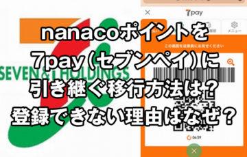 nanacoの7pay(セブンペイ)への引き継ぎや移行方法は?登録できない理由はなぜ?