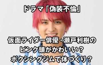 偽装不倫キャスト仮面ライダー俳優・瀬戸利樹のピンク頭がかわいい?ボクシングジムで体づくりしてる?