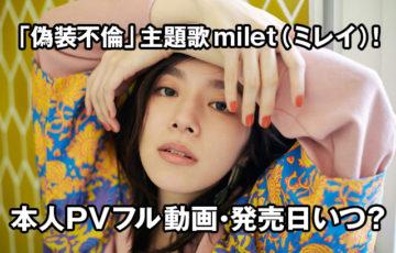 偽装不倫の主題歌挿入歌はmilet(ミレイ)!本人PVフル動画と発売日いつ?