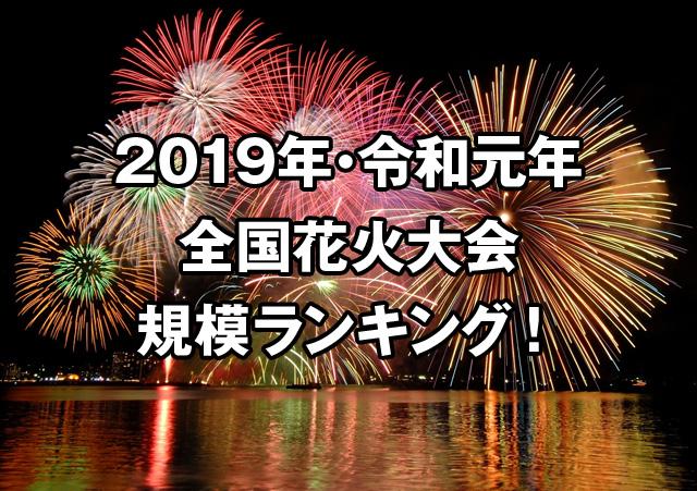 花火大会全国規模ランキング2019令和元年!