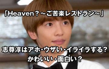 https://entame777.info/heaven-sisonjyun-aho-muri-uzai-3036