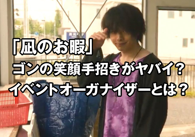 凪のお暇のゴンの笑顔手招きがヤバイ?イベントオーガナイザーとは何?