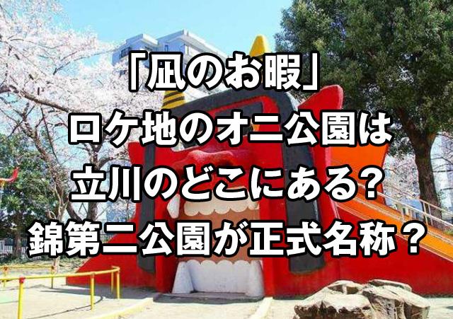 凪のお暇2話ロケ地のオニ公園は立川の場所どこ?錦第二公園が正式名称?