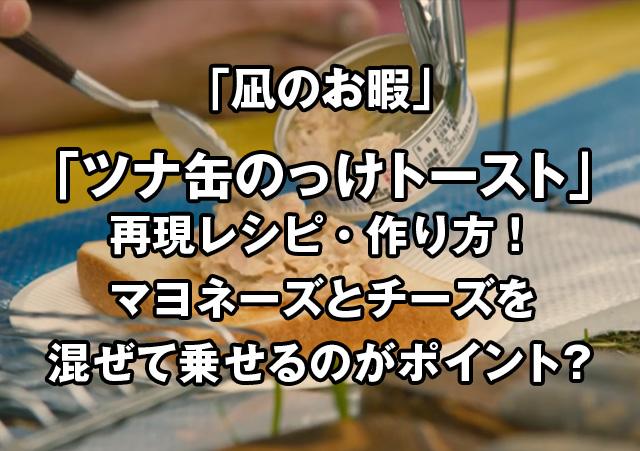凪のお暇のツナ缶のっけトーストの再現レシピ作り方は?マヨネーズとチーズを混ぜて乗せるのがポイント?