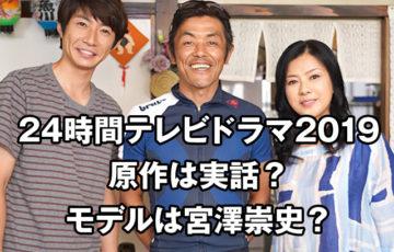 24時間テレビドラマ2019原作は実話?モデルは宮澤崇史?