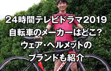 24時間テレビドラマ2019自転車のメーカーどこ?ウェアやヘルメットのブランドも紹介