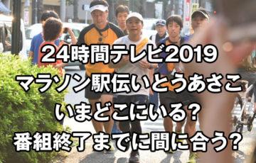 24時間テレビ2019駅伝速報いとうあさこは間に合う?いまどこで放送時間は何時まで?