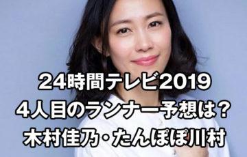 24時間テレビ2019ランナー4人目予想は木村佳乃とたんぽぽ川村がランナー?