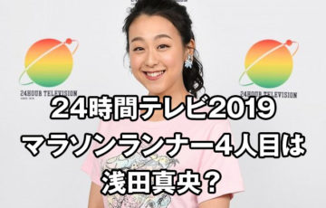 https://entame777.info/24htv2019-runner-asadamao-hinto-5488