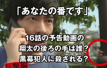 あな番16話予告動画の翔太の後ろの手は誰?黒幕犯人に殺される?