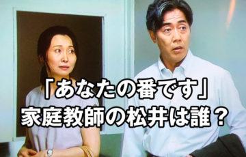 あな番の家庭教師の松井は誰?黒島のアリバイは嘘で共犯?