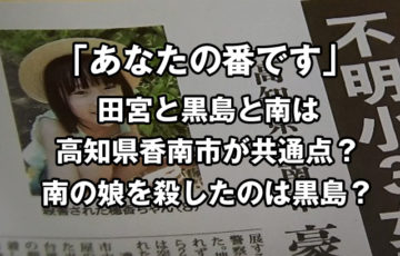 あな番の田宮と黒島と南は高知県香南市が接点&共通点?娘を殺したのは黒島?