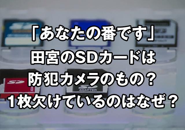 あな番の田宮のSDカードは防犯監視カメラ?1枚欠けているのはなぜ?