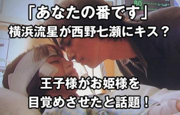 あな番で横浜流星が西野七瀬にキス?王子様がお姫様を目覚めさせる?