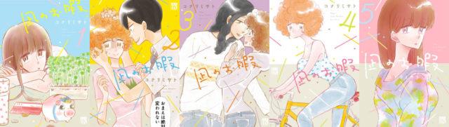 「凪のお暇」の漫画を全巻無料で読める電子書籍アプリは?