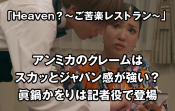 ヘブンのアンミカのクレームはスカッとジャパン?眞鍋かをりは記者役で出演