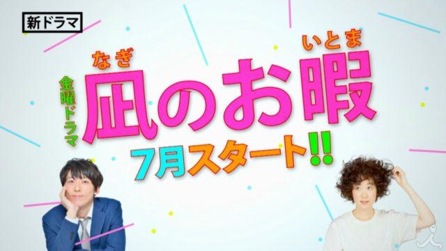 ドラマ「凪のお暇」第3話・第4話の無料フル動画を見逃し配信視聴できるサイトは?