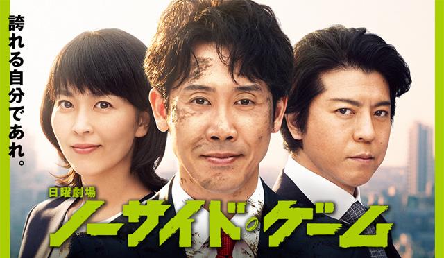 ドラマ「ノーサイドゲーム」第7話の動画無料フル視聴はParaviが断然オススメ!