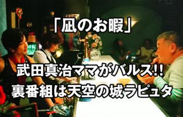 凪のお暇でバルスと武田真治ママ!裏番組の天空の城ラピュタを意識?