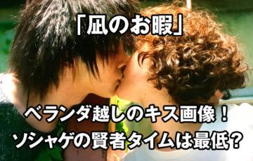 凪のお暇のベランダ越しのキス画像!ソシャゲガチャ賢者タイムは最低?