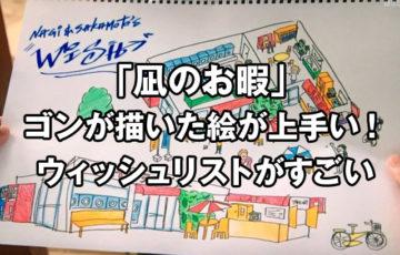 凪のお暇でゴンが描いた絵が上手い?ウィッシュリストや事業計画書がすごいとツイッターで話題