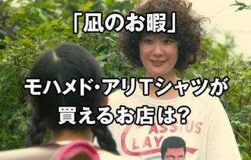凪のお暇の衣装のモハメド・アリ(カシアス・クレイ)Tシャツはどこで買えるお店は?