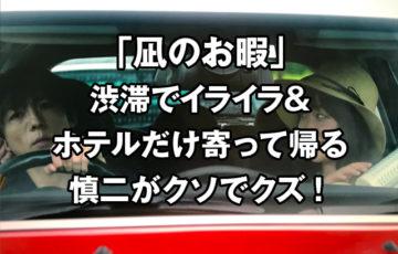 凪のお暇の渋滞でイライラしてホテルだけ寄って帰る慎二はクソでクズでヤバイ?