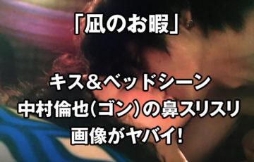 凪のお暇キス&ベッドシーン画像がエロい?中村倫也ゴンの鼻スリスリもヤバイと話題