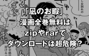 凪のお暇の漫画全巻無料はzipやrarでダウンロードは超危険?