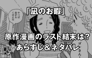 凪のお暇の漫画原作本ラストのあらすじネタバレは?最終回結末を予想してみた