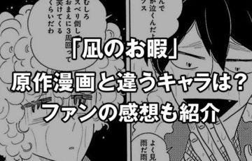 凪のお暇の漫画原作本と違うキャラクター登場人物は?ファンの感想も紹介