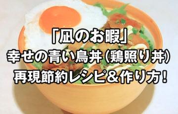 凪のお暇の幸せの青い鳥丼(鶏照り丼)再現節約レシピ&作り方!