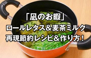 凪のお暇ロールレタス&麦茶ミルク再現節約レシピ&作り方!豆苗がポイント