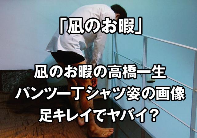 凪のお暇の高橋一生パンツ一丁シャツ姿の画像が足キレイで黒ボクサーパンツでヤバイ?