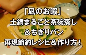 凪のお暇の土鍋まるごとちぎりパン&茶わん蒸しの再現節約レシピ&作り方!