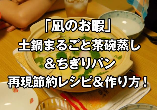 凪のお暇 ご飯
