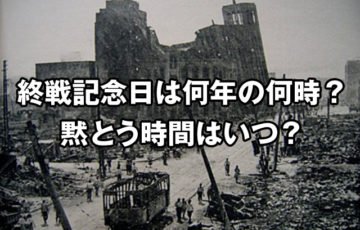 終戦記念日は何年で時間はいつ?黙とう時間や英語も紹介