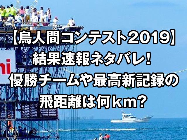鳥人間コンテスト2019の結果速報ネタバレ!優勝チームや最高新記録の飛距離は何キロ(km)?