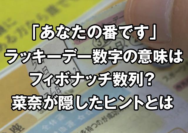 あな番のラッキーデー数字の意味はフィボナッチ数列?広報誌さわやかすみだに菜奈が隠したヒントは?