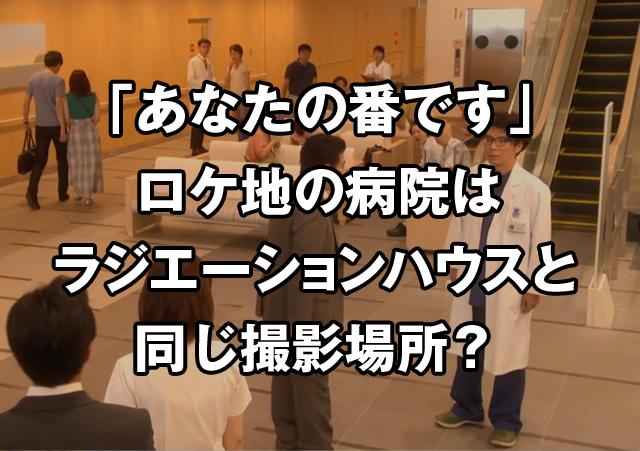 あな番ロケ地の病院はラジエーションハウスと同じ撮影場所?