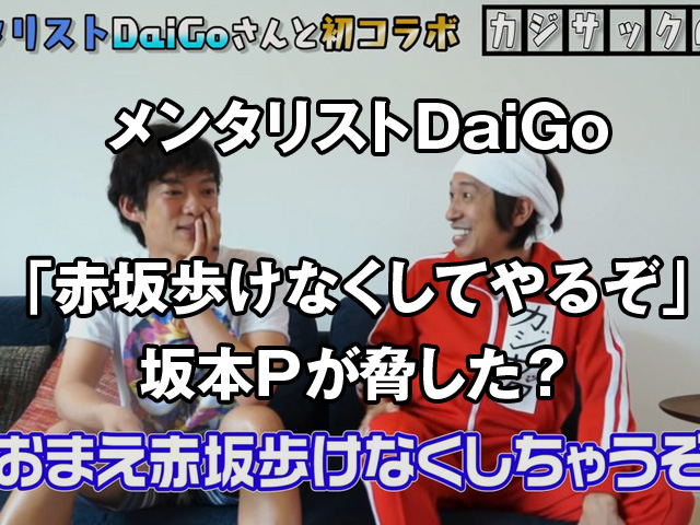 メンタリストDaiGoが赤坂歩けなくしてやるぞと脅されたのは坂本プロデューサー?TBSが脅迫?