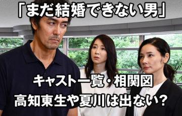 まだ結婚できない男キャスト相関図画像年齢まとめ!高知東生や夏川は出ない?