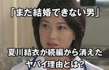 まだ結婚できない男に夏川結衣が出ない理由なぜ?続編から消えたヤバイワケとは