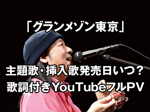 グランメゾン東京主題歌挿入歌の歌詞や発売日いつ?PVフルYouTubeも紹介