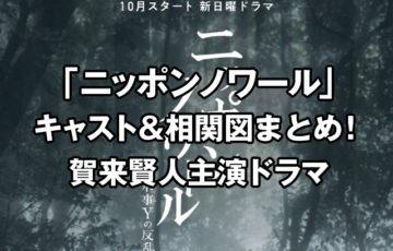 ニッポンノワールキャスト相関図画像年齢まとめ!賀来賢人主演ドラマ