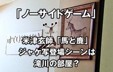 ノーサイドゲーム馬と鹿ジャケ写登場シーンは滝川部屋?米津玄師がツイッターで予告?