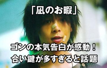 凪のお暇ゴンの本気告白が感動でヤバイ?合い鍵が多いとツイッターで話題に!